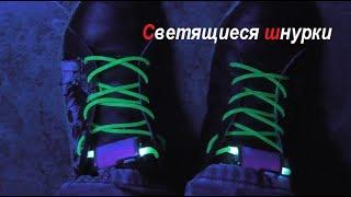 getlinkyoutube.com-Как сделать светящиеся шнурки. ( Make Home # 18 )