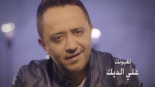 getlinkyoutube.com-جديد علي الديك - لعيونك - 2016 /  Ali Deek - La3younik