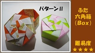 getlinkyoutube.com-Ⅱおりがみ/六角箱(gift box)フタⅡ・かんたん 折り方・作り方・折り紙・音声解説付き origami難易度★★★★