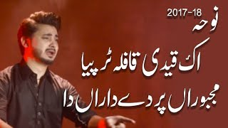 Noha - Ek Qaidi Kafala Tur Piya - Ali Hamza - 2017