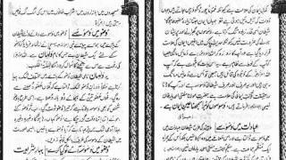 getlinkyoutube.com-Waswasay Aur An Ka ilaj - وسوسے اور ان کا علاج