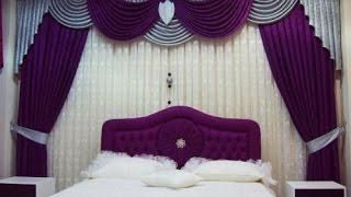 أجمل ستائر غرف النوم ....تحفة