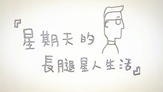 getlinkyoutube.com-【五萬慶祝】 星期天的長腿星人生活!