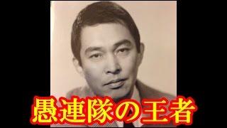 getlinkyoutube.com-【伝説のヤクザ】 「愚連隊の王者」と呼ばれた男 安藤昇の生涯 ~東興業(安藤組)初代組長~ ※後に映画俳優