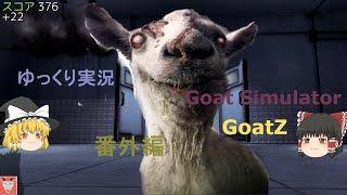 getlinkyoutube.com-【ゆっくり実況】番外編【Goat Simulator GoatZ】