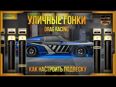 Drag Racing: Уличные гонки | Как настроить подвеску. Задний привод