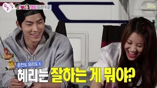 We Got Married, Jong-hyun, Yoo-ra (4) #08, 홍종현-유라(4) 20140628