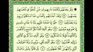 getlinkyoutube.com-أجمل تلاوة ماهر المعيقلي سورة المؤمنون  كاملة Maher Almuaiqly .