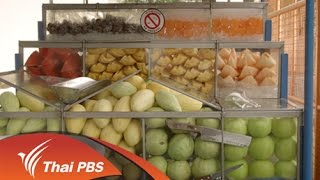 getlinkyoutube.com-ก(ล)างเมือง  : มีผลไม้มาขาย (28 ก.ค.58)