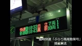 getlinkyoutube.com-赤塚駅1番線 臨時列車 接近放送、発車メロディ・放送など ※音量注意