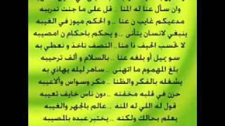 getlinkyoutube.com-ريض يالطارش (نشيد اماراتي للشيخ العفاسي) صوت صافي 100%