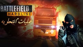 Battlefield Hardline Beta | باتل فيلد هارد لاين - عمليات أنتحارية!!! مع الشباب