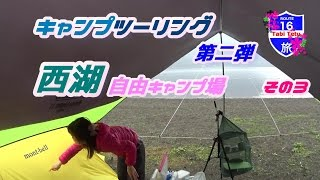 getlinkyoutube.com-キャンプツーリングIN西湖自由キャンプ場 その3_HD推奨