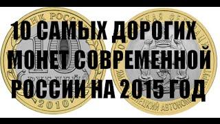 getlinkyoutube.com-ТОП - 10 САМЫЕ ДОРОГИЕ МОНЕТЫ СОВРЕМЕННОЙ РОССИИ НА 2015 ГОД