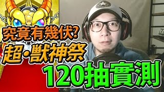 怪物彈珠|120抽實測~ 獣神祭究竟有幾伏?!