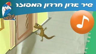 אדון חרדון המפוזר - הופ! ילדות ישראלית