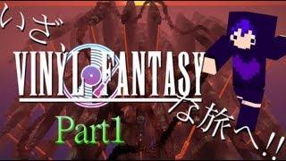 getlinkyoutube.com-【Minecraft】いざ、ファンタジーな冒険へ!!【実況】Part1