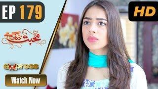 Pakistani Drama | Mohabbat Zindagi Hai - Episode 179 | Express Entertainment Dramas | Madiha