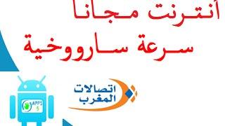 getlinkyoutube.com-أنترنت مجاني من جديد وبسرعة ساروخية في اتصالات المغرب للهاتف والحاسوب 2016