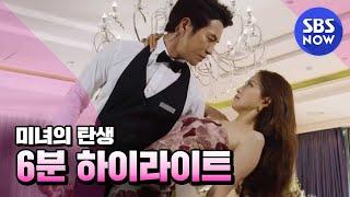 getlinkyoutube.com-SBS [미녀의탄생] - 하이라이트 영상