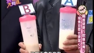getlinkyoutube.com-【現在才知道】現煮豆漿也有問題?!_20131209