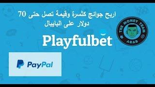 getlinkyoutube.com-شرح موقع playfulbet وربح جوائز مالية ما بين 30 الى 70 دولار على البايبال دون استثمار !