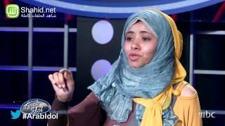 getlinkyoutube.com-Arab Idol - تجارب الاداء - نهى محمد كمال