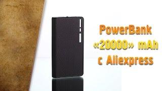 """Проверка временем! Обзор PowerBank на """"20000"""" mAh c Aliexpress! Китайские тысячи не такие как наши!"""