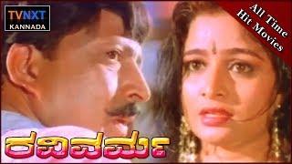 Ravivarma || Full Length Kannada Movie || Vishnuvardhan || Bhavya || Roopini || TVNXT Kannada