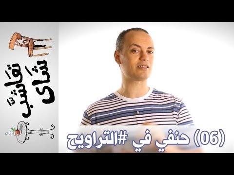 {تعاشَّب شاي} (06) حنفي في #التراويح