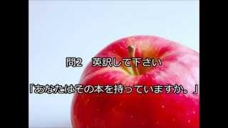 getlinkyoutube.com-英語脳を鍛えるトレーニング動画 初級レベル①
