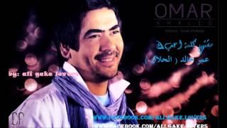getlinkyoutube.com-مشتهي كلمة احبك عمر خالد  من زمان