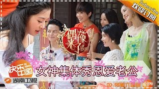 《偶像来了》第7期20150919: 女神集体秀恩爱老公 Up Idol: Lovely Husbands Of The Idols【湖南卫视官方版1080p】