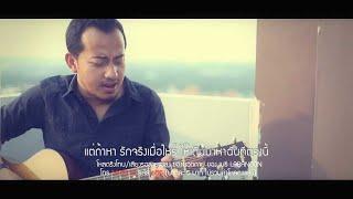 getlinkyoutube.com-ของนอกกาย - เมธี Labanoon (Ost. สุภาพบุรุษลูกผู้ชาย) [Official MV]