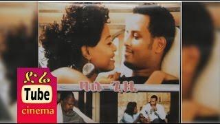 getlinkyoutube.com-Bale Gize (ባለ ጊዜ) Ethiopian Movie from DireTube Cinema