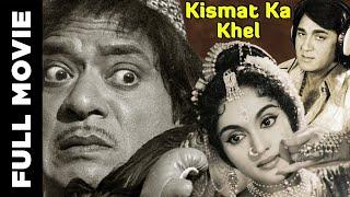 getlinkyoutube.com-KISMET KA KHEL - Sunil Dutt, Vyjayanthimala
