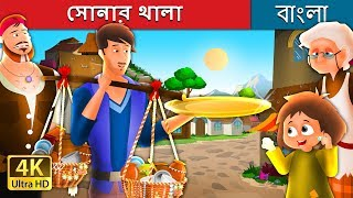 সোনার থালা | Bangla Cartoon | Bengali Fairy Tales