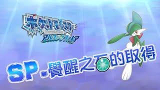 getlinkyoutube.com-3DS《神奇寶貝 始源藍寶石》SP 覺醒之石的取得