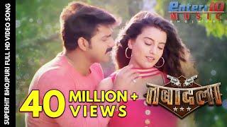 Ankhiyan Ke Nirkhiya e Kajra | HD Full Bhojpuri Song - Film Tabadala - Pawan Singh, Akshara Singh width=