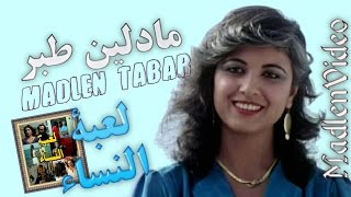 getlinkyoutube.com-Madlen Tabar مادلين طبر - full movie Women's Game لعبة النساء