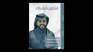 getlinkyoutube.com-اشلون ابنساك تركي الشهراني