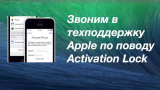 getlinkyoutube.com-Что нужно для снятия Activation Lock?! Звоним в Apple