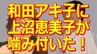 getlinkyoutube.com-和田アキ子に上沼恵美子が噛み付いた!東西女帝バトル勃発か?