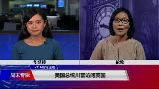 VOA连线(江静玲):各界对川普英国行的评价