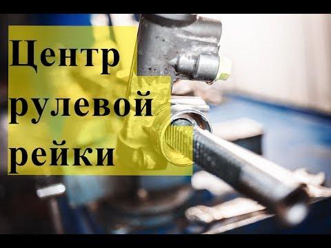 Центровка рейки,как выставить рулевую рейку в ноль
