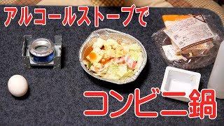 getlinkyoutube.com-アルコールストーブと五徳でコンビニ鍋