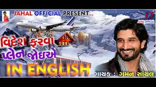 Gaman Santhal ||videsh Farava Plan Joi Ae In ENGLISH || New Song 2018