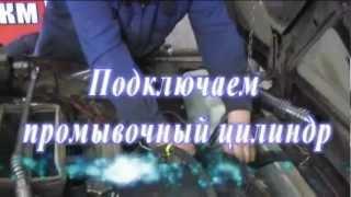 getlinkyoutube.com-Чистка форсунок без снятия форсунок с двигателя