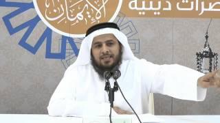 getlinkyoutube.com-أهمية الرقية على الفرد والمجتمع - للشيخ جاسم حسين العبيدلي - الدرس الأول