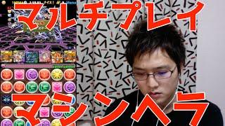 getlinkyoutube.com-実況【パズドラ】マルチプレイしてたら動画撮れてたわw